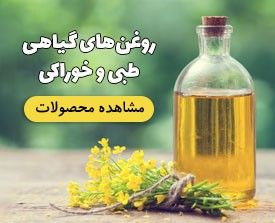 روغنهای طبیعی گیاهی طبی و خوراکی
