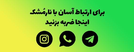 پشتیبانی آنلاین در تلگرام