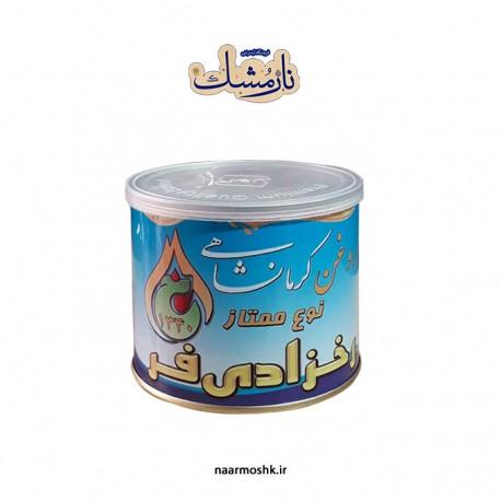 روغن کرمانشاهی ممتاز رخزادی فر (قوطی ۵۰۰ گرمی)