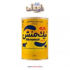 روغن کرمانشاهی ممتاز نیک منش (۹۰۰ گرمی)
