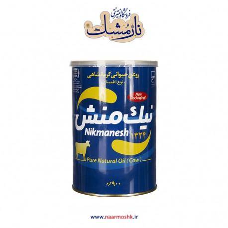 روغن کرمانشاهی گاوی نیک منش (۹۰۰ گرمی)