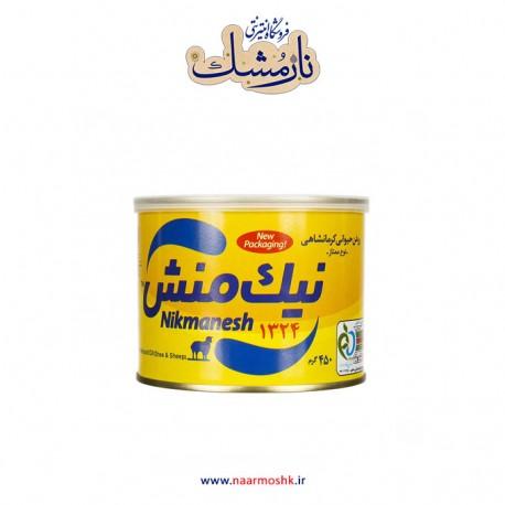 روغن کرمانشاهی «ممتاز» نیک منش (قوطی ۴۵۰ گرمی)