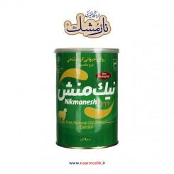 روغن کرمانشاهی گوسفندی نیک منش (۹۰۰ گرمی)