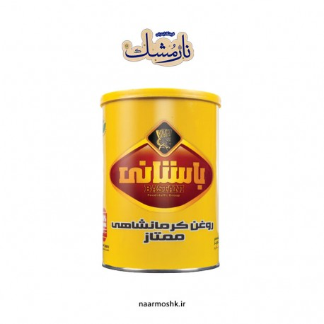 روغن کرمانشاهی «ممتاز» باستانی (قوطی ۹۰۰ گرمی)