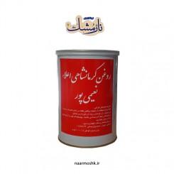 روغن کرمانشاهی اعلا نعیمی پور (یک کیلویی)