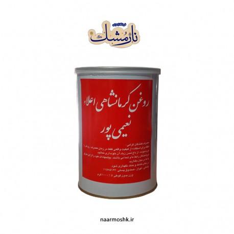 خرید روغن کرمانشاهی گوسفندی اعلا نعیمی پور