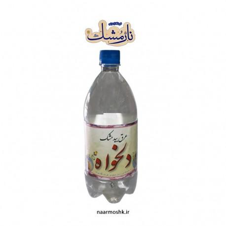 عرق بیدمشک دلخواه (بطری ۱ لیتری)